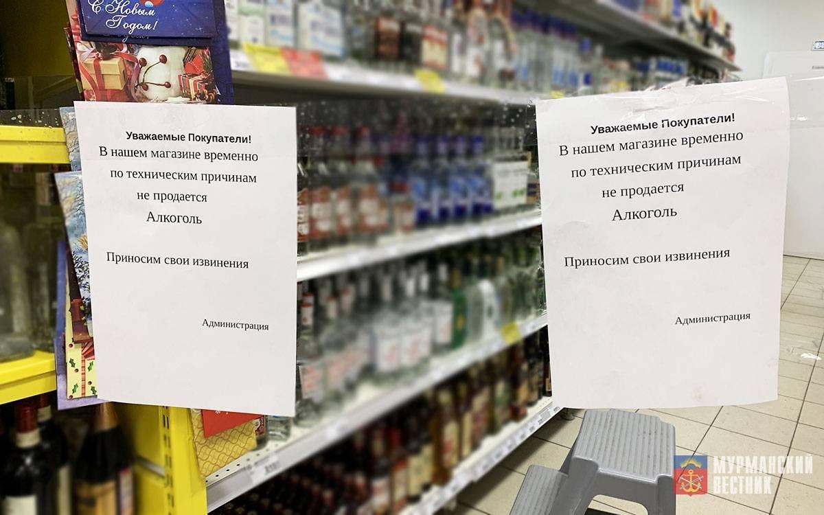 Разрешенное время продажи алкоголя в регионах россии