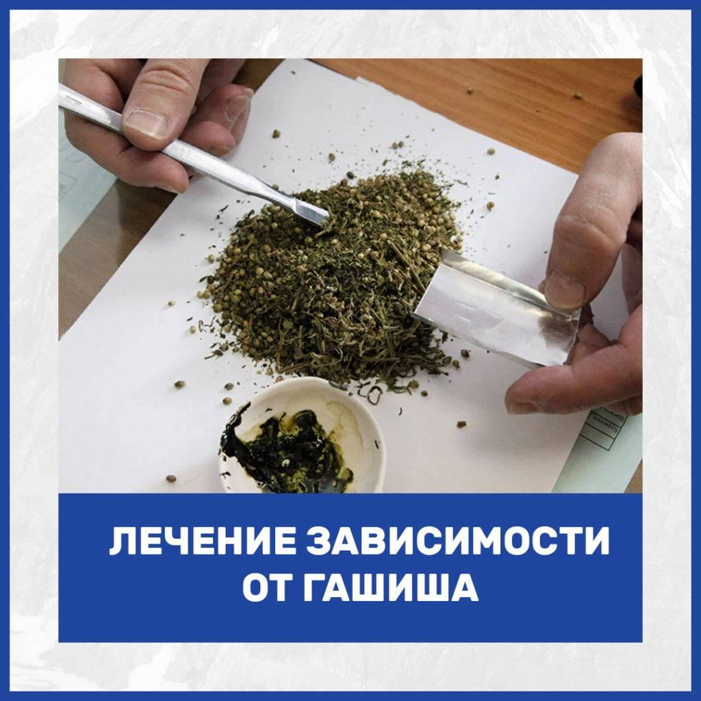 Что произойдет, если курить гашиш. последствия употребления.