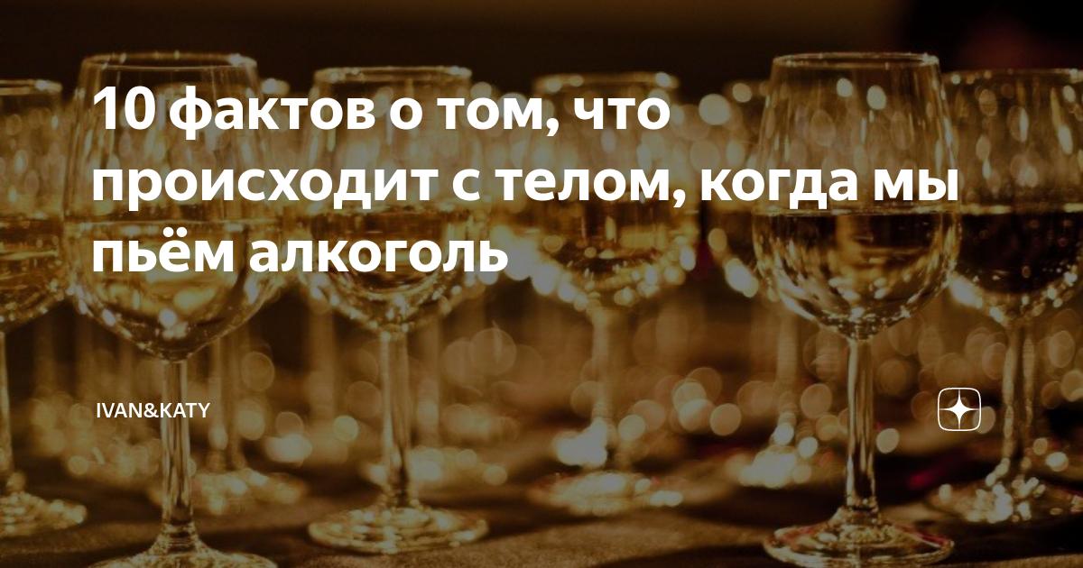 Когда вы пьете алкоголь, что происходит с вашим телом