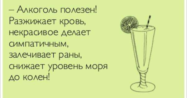 Плеснем колдовства в хрустальный мрак бокала: правда ли, что алкоголь в малых дозах полезен?