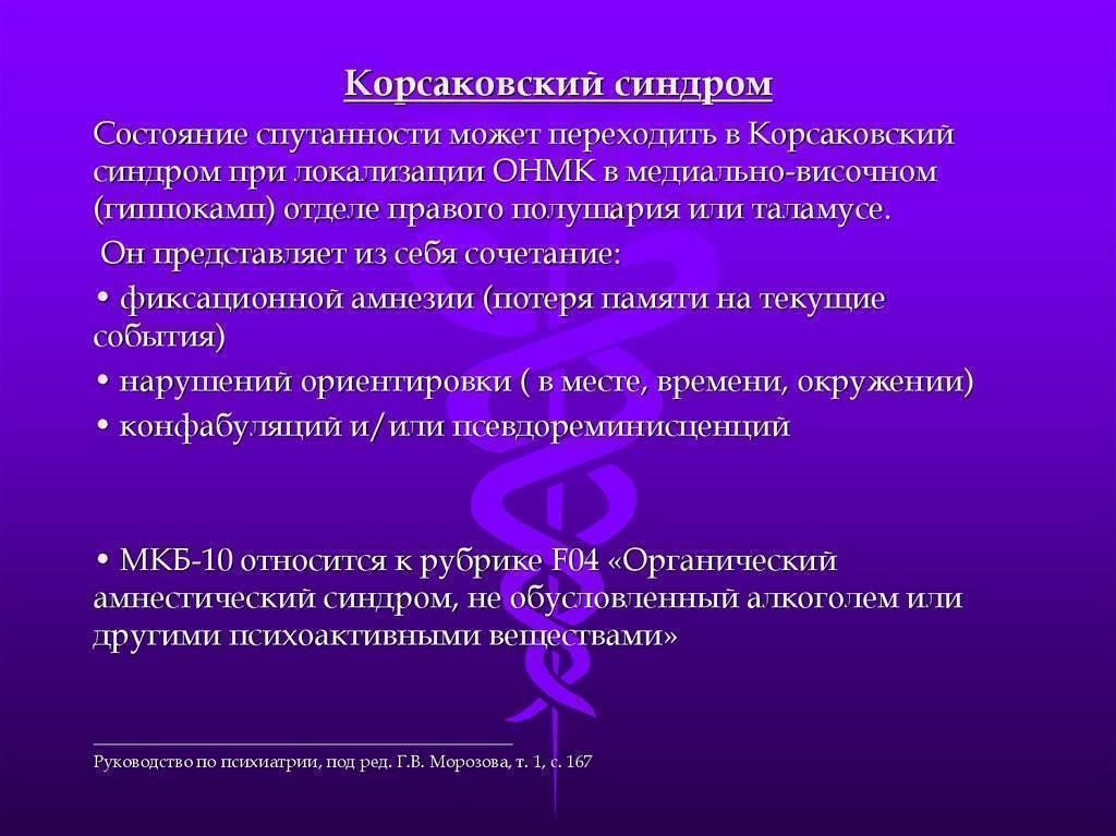 Синдром корсакова : причины, симптомы, лечение