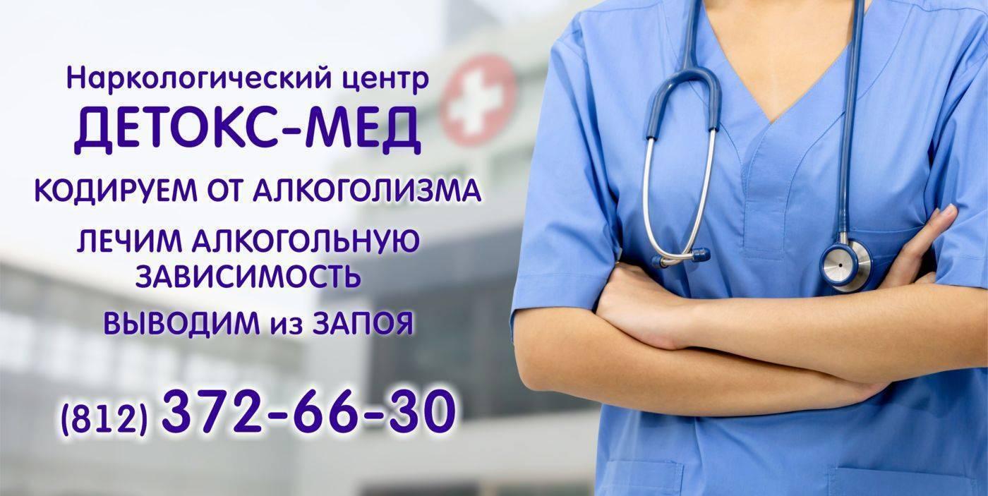 Услуги нарколога в клинике архимед