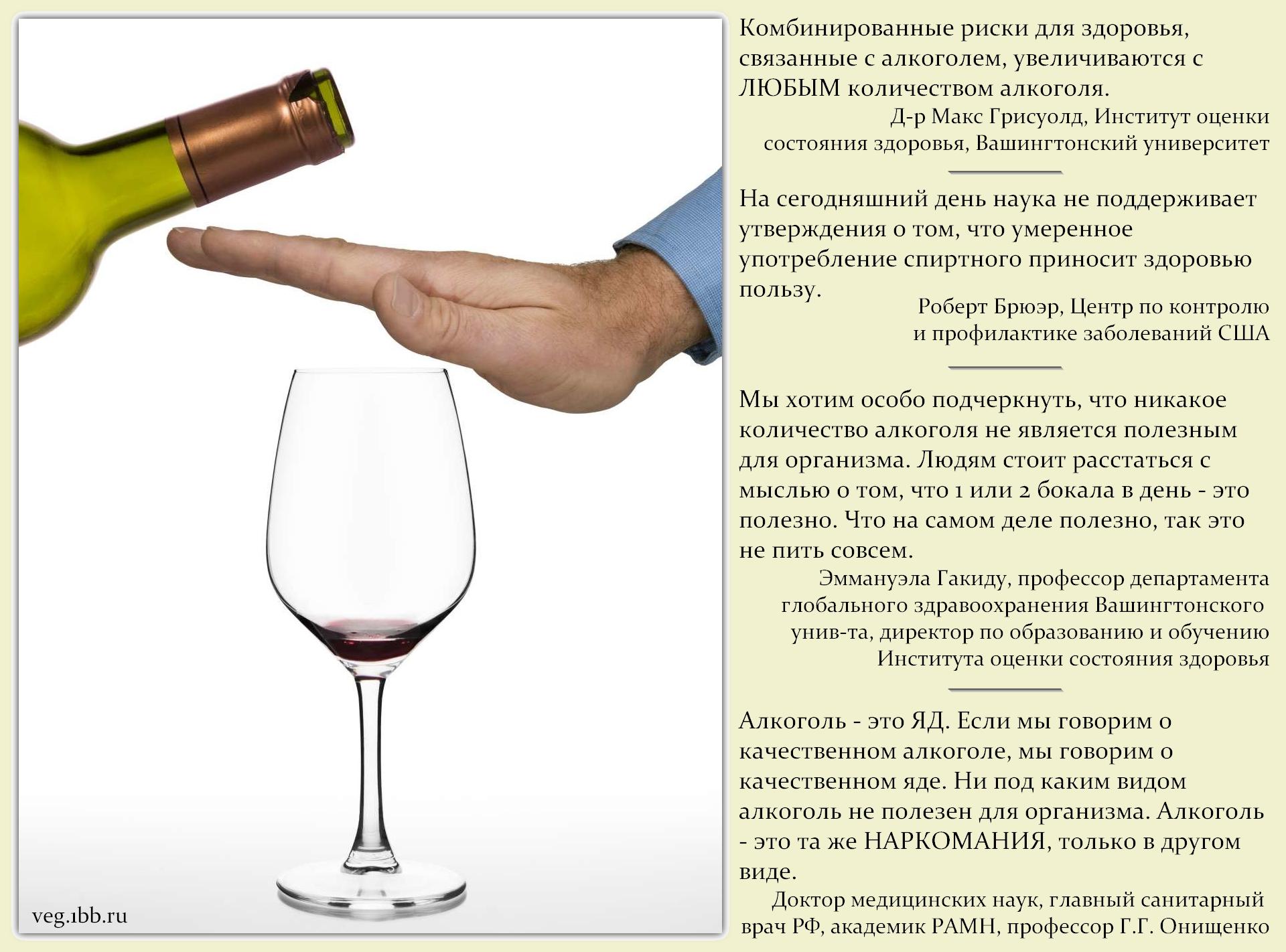 Чем вреден алкоголь: вред и польза алкогольных напитков для организма, употребление спиртного в малых дозах