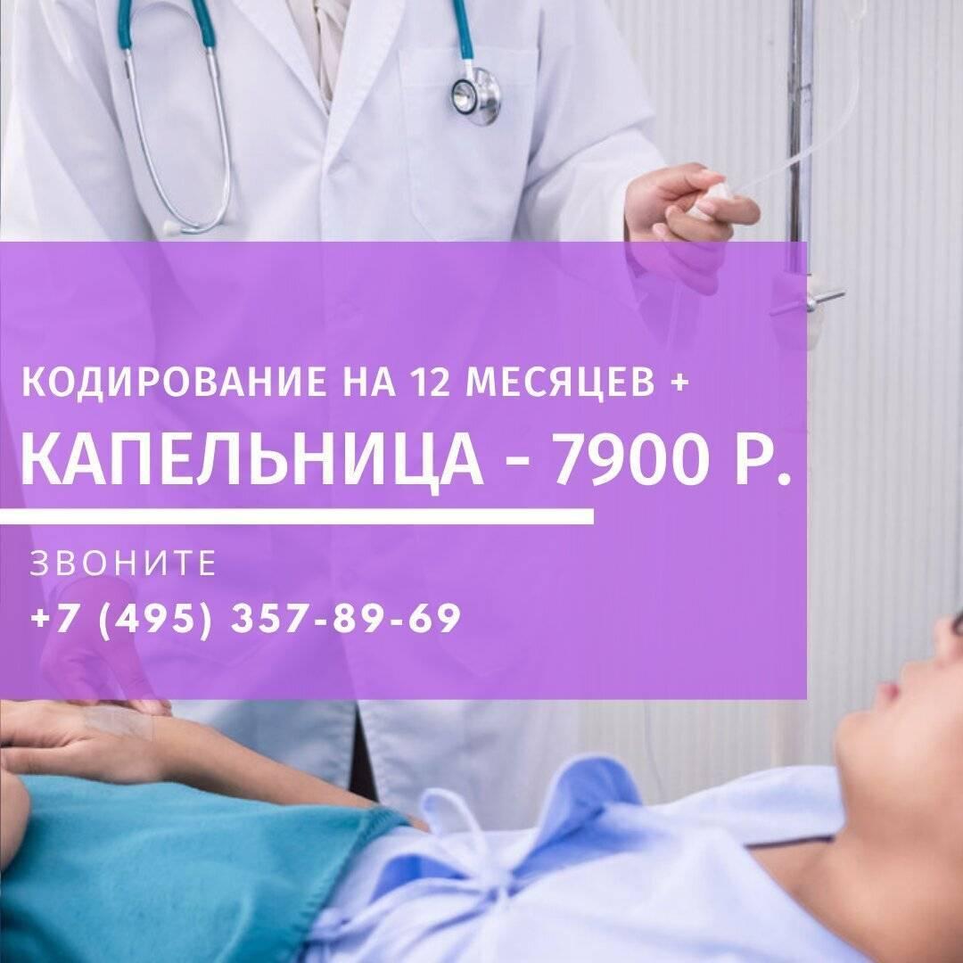 Наркологическая помощь, вывод из запоя и кодирование в Зеленограде