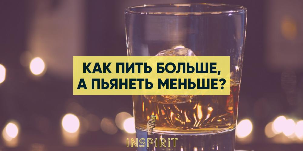 Хитрости, как пить и не пьянеть — топ советов от playboy