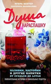 Наливка (44 рецепта с фото) - рецепты с фотографиями на поварёнок.ру