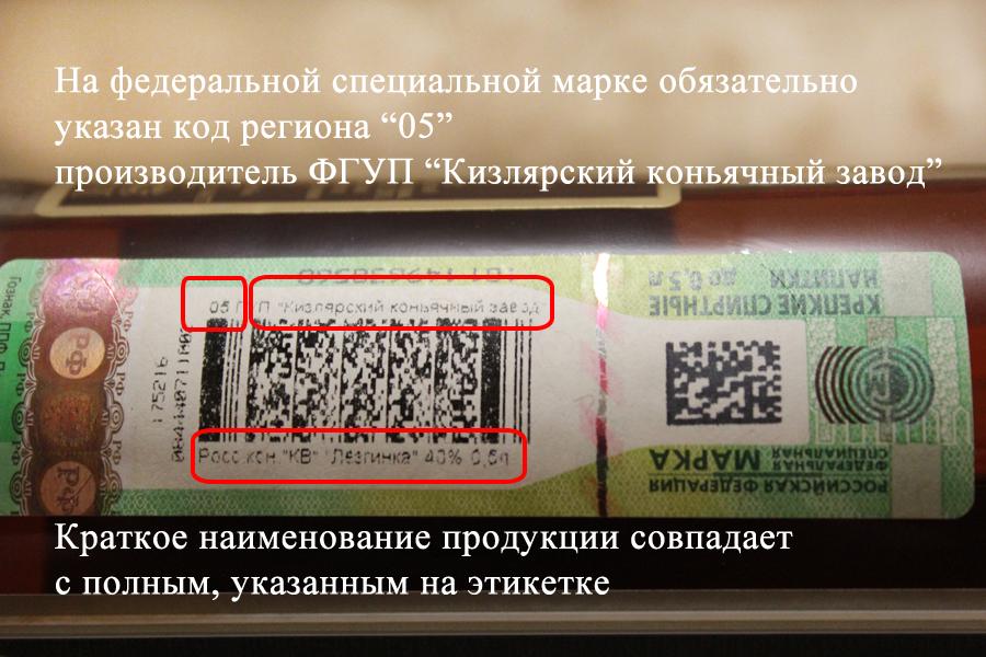 Проверка акцизных марок через интернет. способы проверки марок акциза на подлинность: практические рекомендации