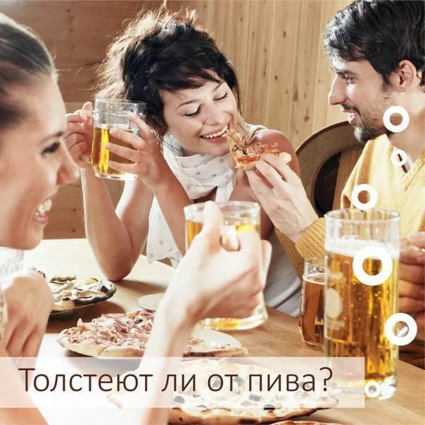 Толстеют ли от пива или нет: вся правда об употреблении пенного напитка - моя жизнь