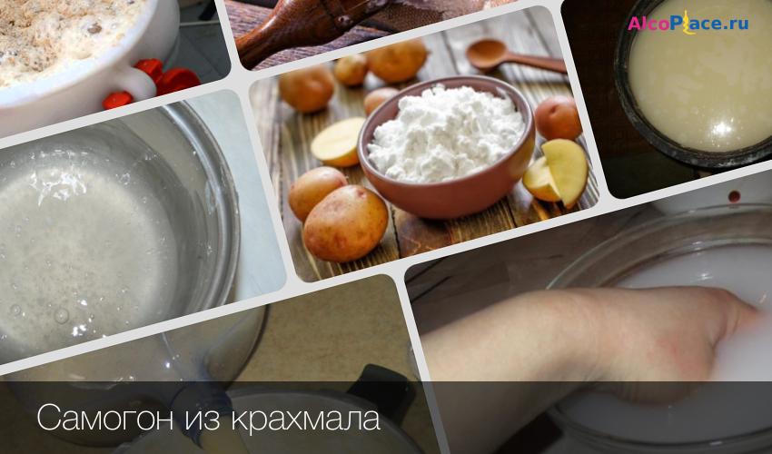 Рецепт приготовления самогона из крахмала
