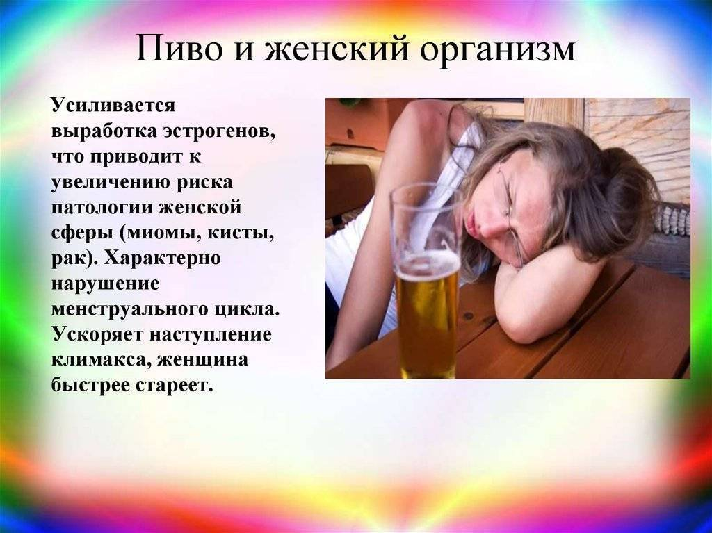 Женские гормоны в пиве правда или