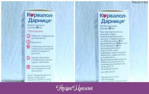 Характеристика безрецептурных лекарств от инсомнии