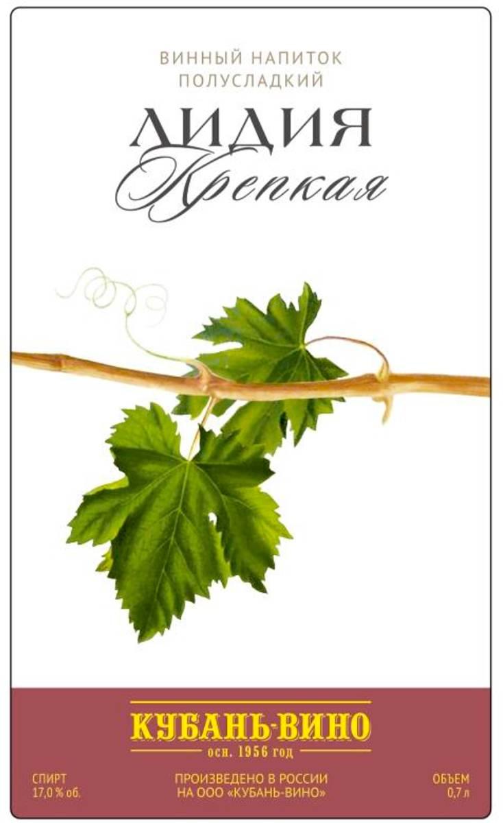 Приключения лидии: история и описание популярнейшего в народе сорта винограда