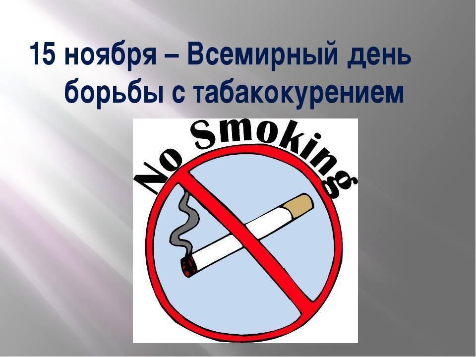 """Презентация на тему: """"вред курения как бросить курить и кому это надо? никотиновая зависимость, или попросту курение, - самая распространенная на земле: в общей сложности."""". скачать бесплатно и без регистрации."""