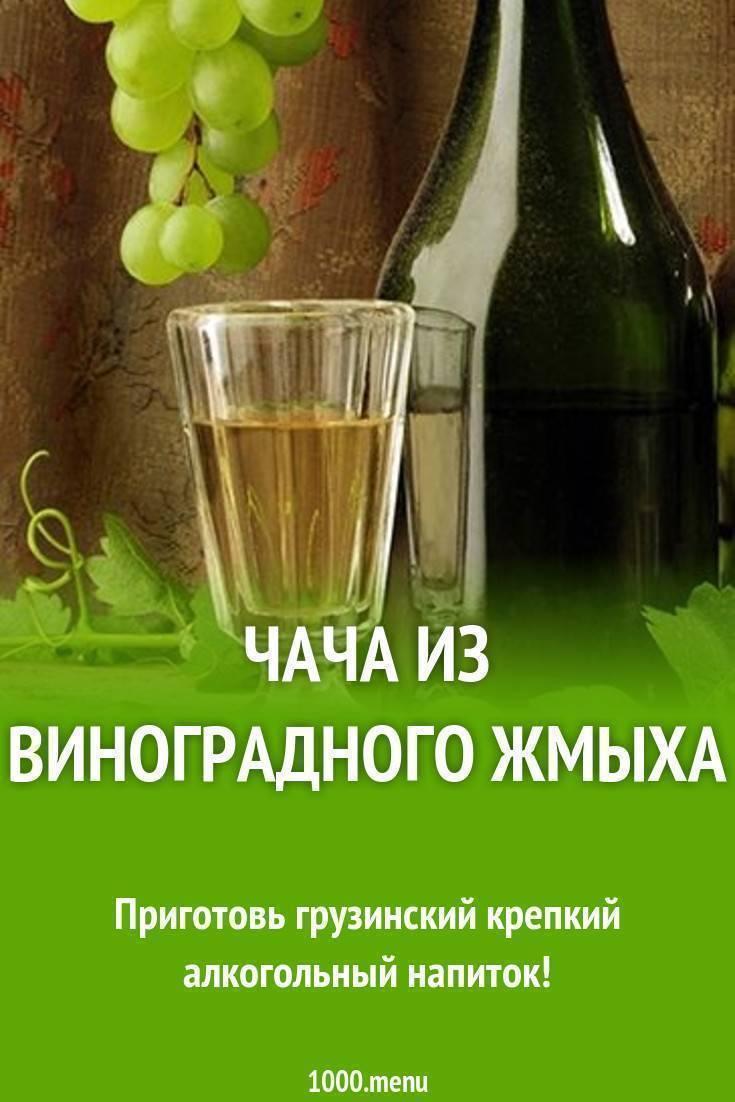 Вино и чача из винограда изабеллы