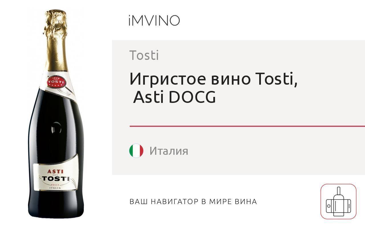 Мартини асти ? с чем пить вино, отличие от шампанского, цена
