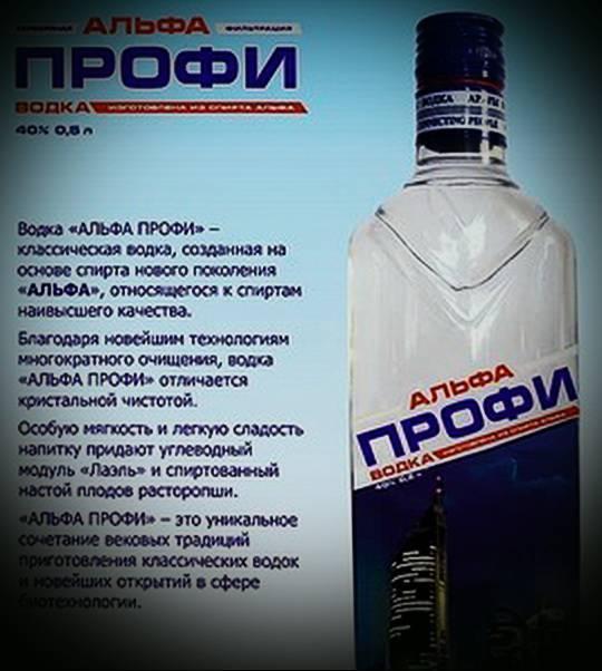 Производители водки из спирта альфа