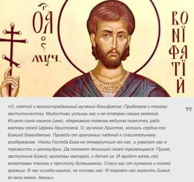Молитвы мученику вонифатию тарсийскому