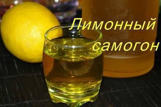 Лимонная настойка на самогоне: польза и правила приготовления