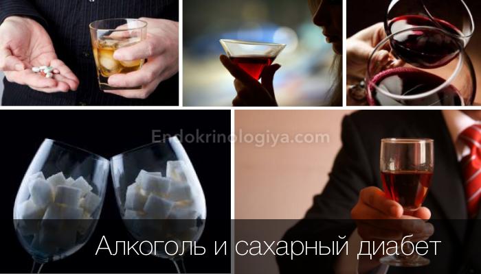 Спиртные напитки (спиртное, алкоголь) при сахарном диабете 1 и 2 типа: употребление, влияние и последствия