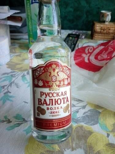 Обзор водки русская валюта