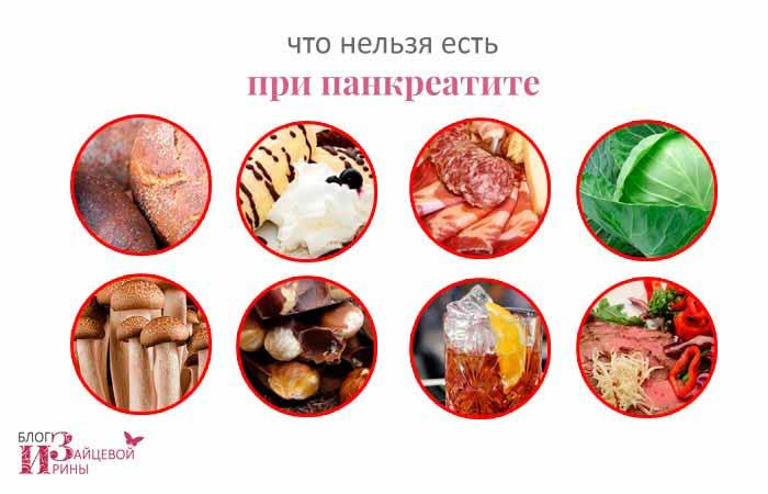 Памятка — что можно есть при панкреатите