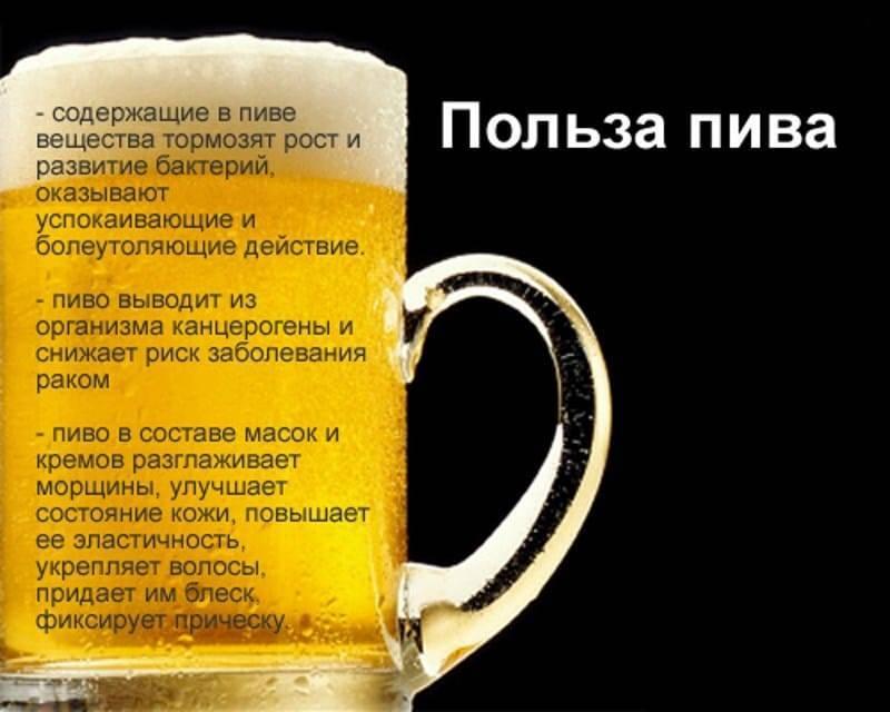 Женские гормоны в пиве - правда или вымысел? полезное влияние на организм, состав и рейтинг пива
