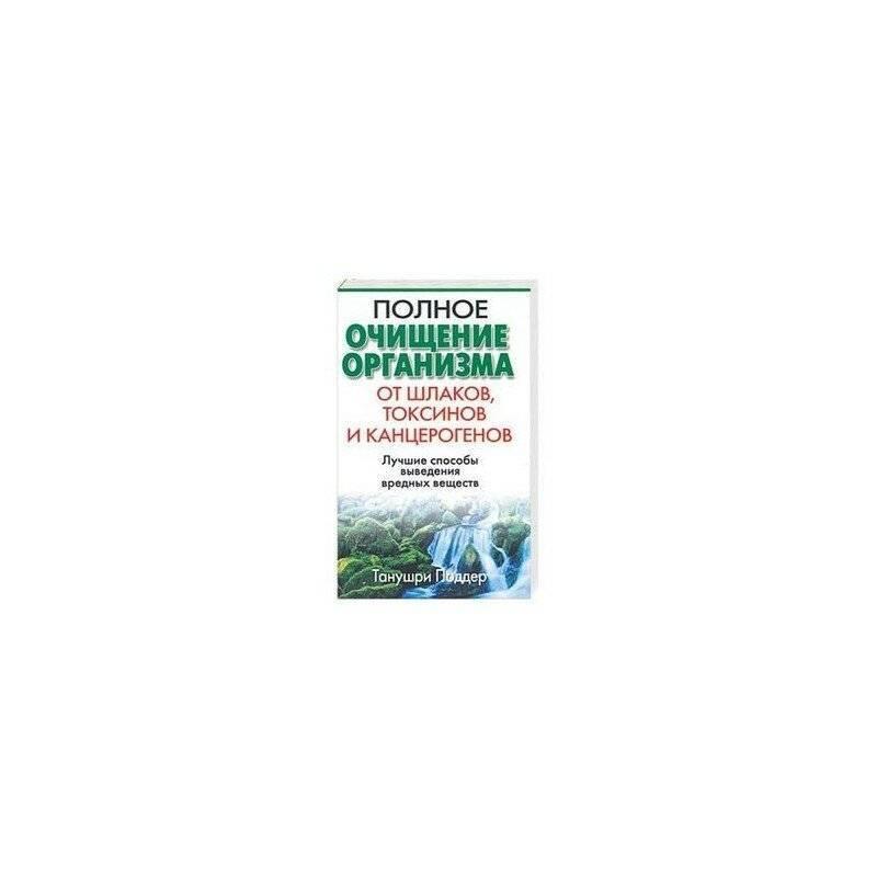 Вывести токсины из организма - препараты, продукты и методы