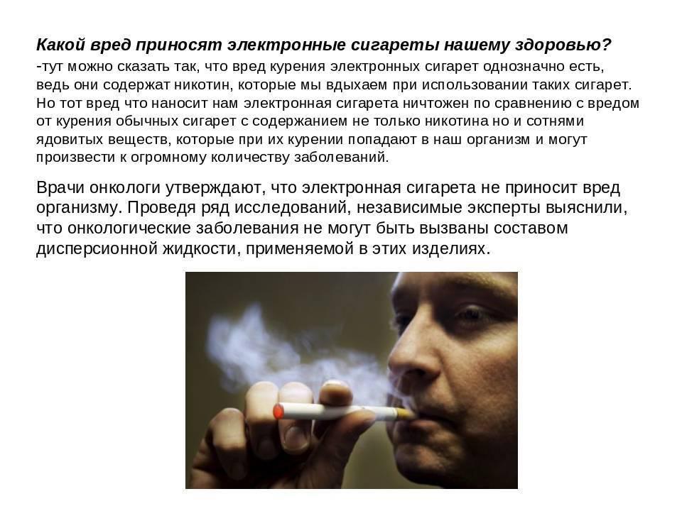 Электронные сигареты для подростков: чем они опасны и вредны для здоровья