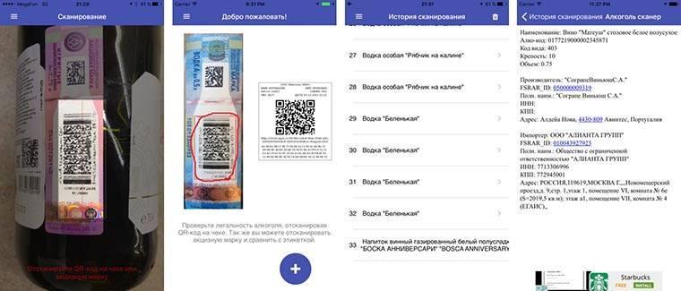 Как проверить алкоголь на подлинность онлайн: приложение (программа) для проверки водки смартфоном - по штрих, qr коду; акцизной марке