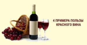 Вино расширяет сосуды головного мозга
