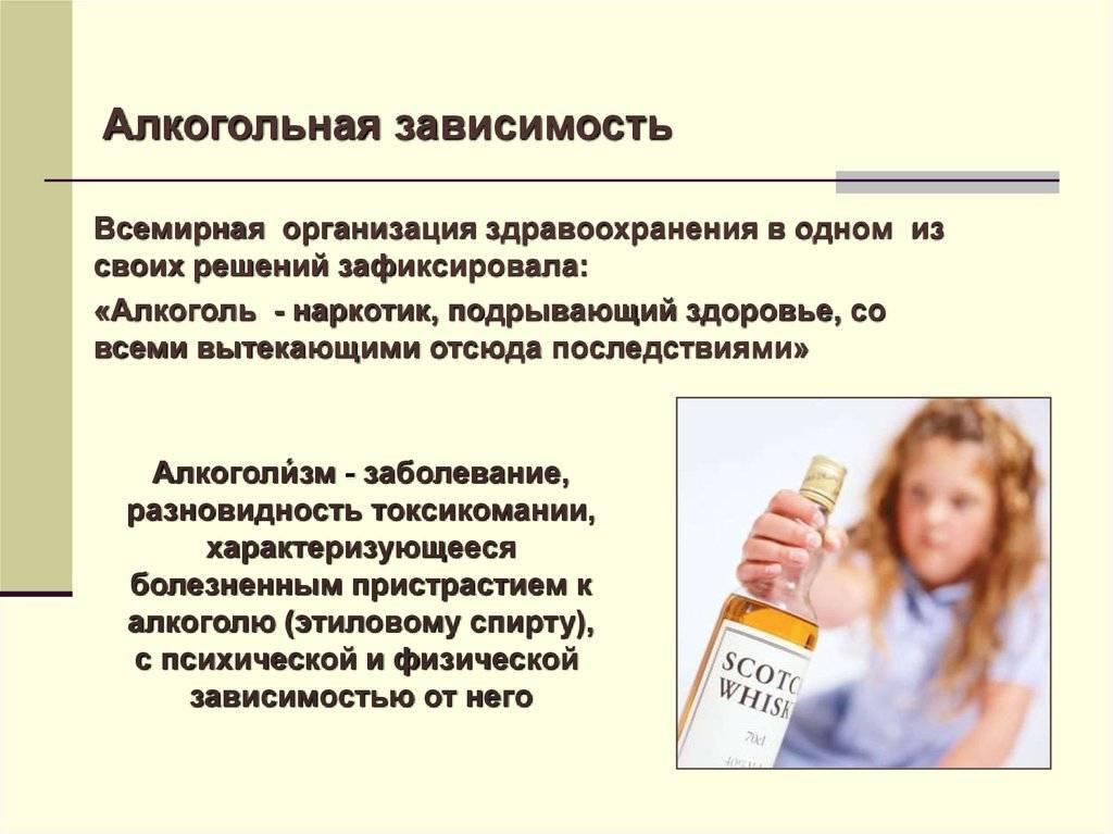 Как кодируют человека от алкоголя: определение, подготовительный период, виды кодировок и условия