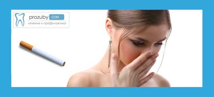 Как избавиться от запаха табака в квартире — 8 эффективных способов