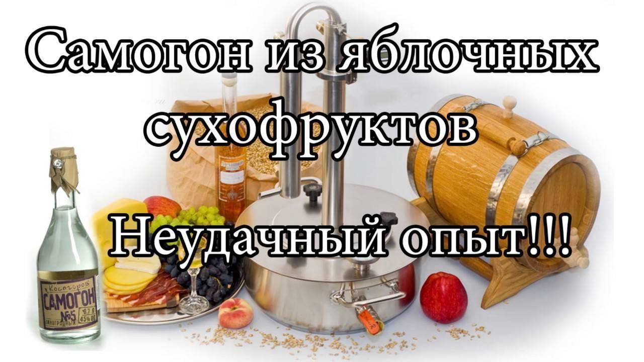 Курага или изюм в паре с водкой – достойная замена дорогому коньяку. рецепт самогона на изюме   про самогон и другие напитки ?   яндекс дзен