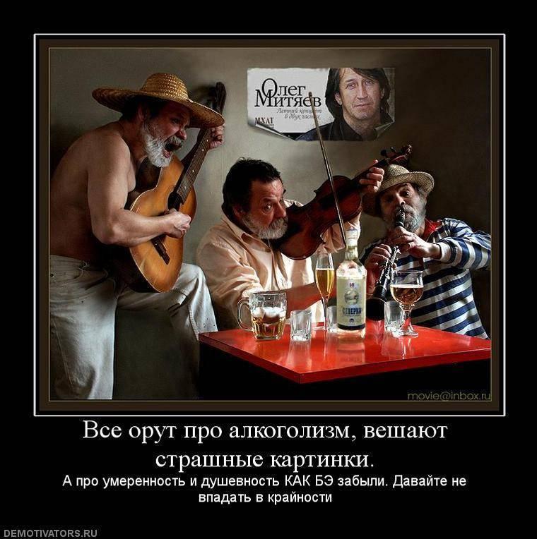 Картинки и демотиваторы на алкогольную тематику