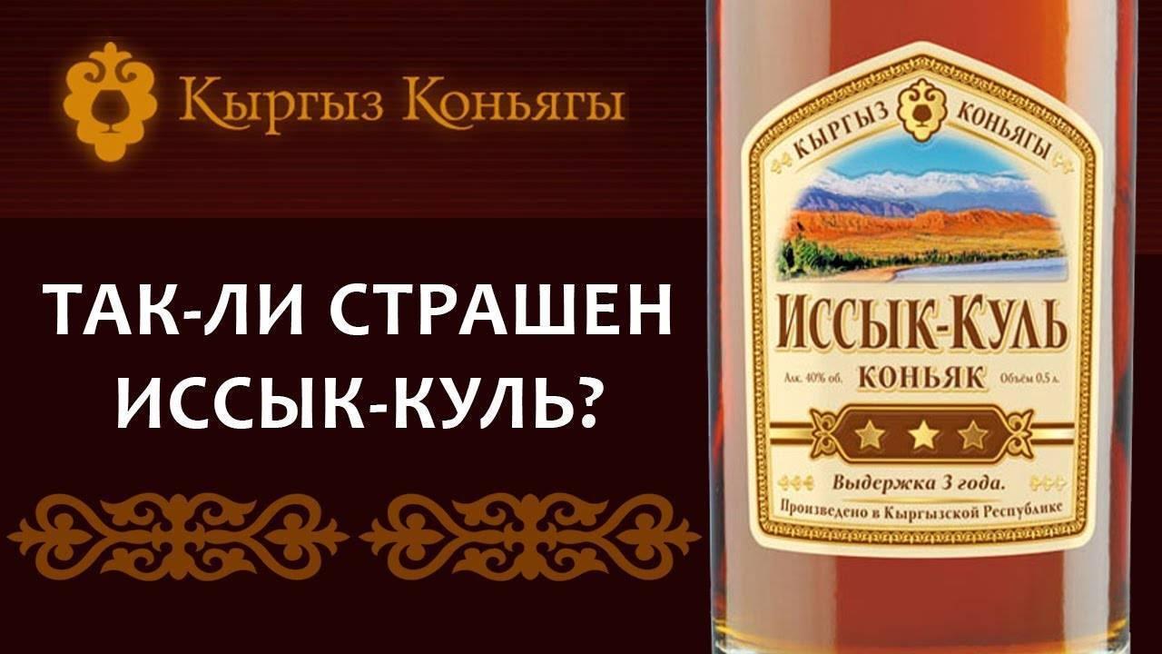 Коньяк кыргызский иссык-куль 3 звезды