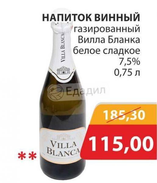 Винный газированный напиток villa blanca