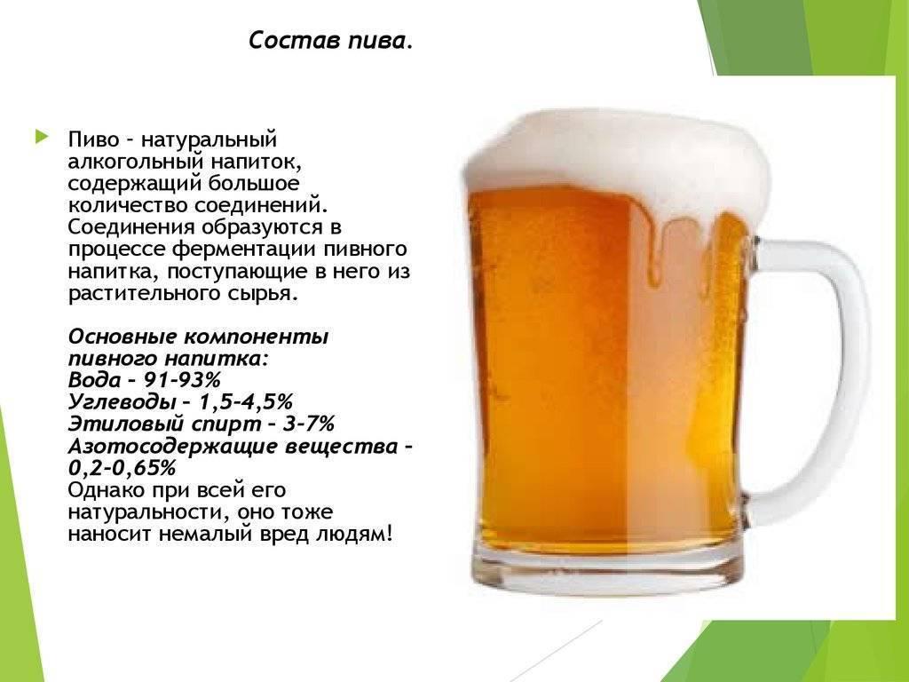 Живое пиво вред и польза