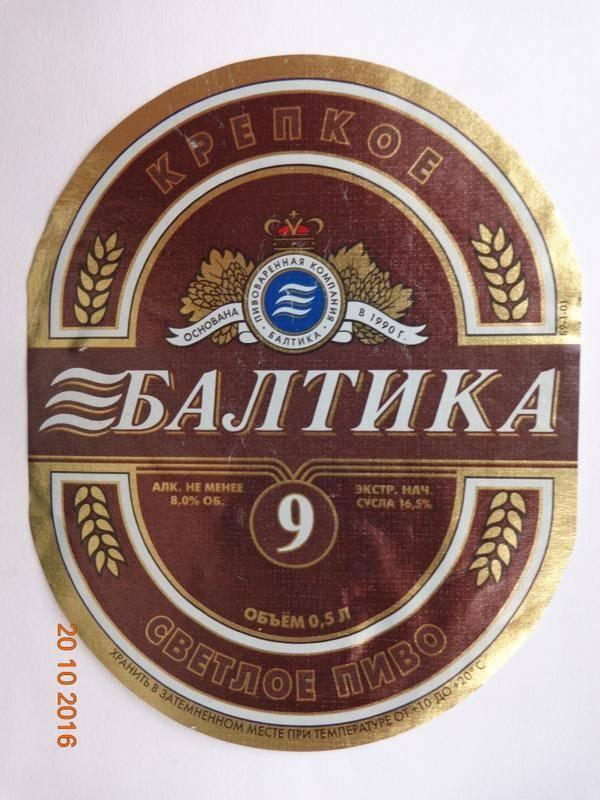 Сколько градусов в пиве балтика 9 отзывы