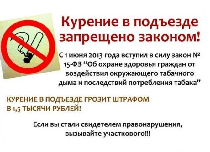 Разрешается ли курить IQOS в общественных местах, а также дома