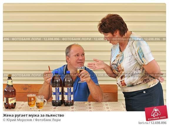 Как проучить мужа за гулянки и пьянство?