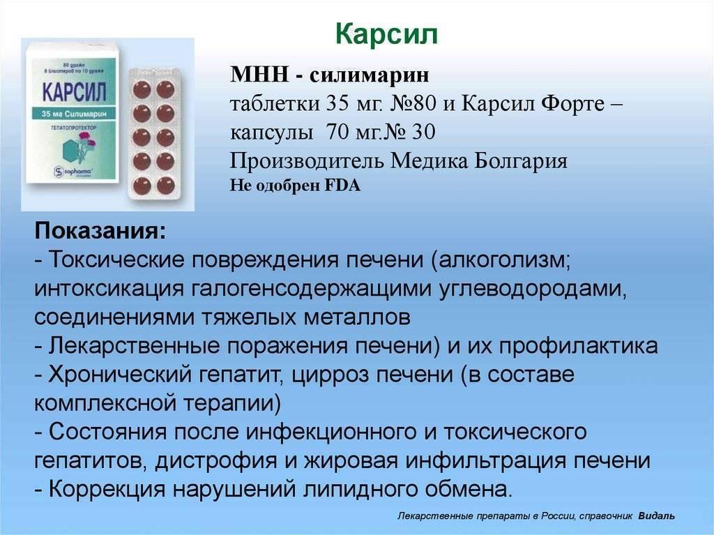 Эффективность приема карсила при гепатите печени