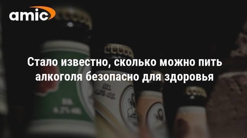 Сколько алкоголя можно выпить без вреда для здоровья