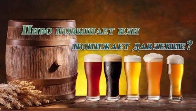 Пиво: повышает или понижает давление, какие свойства имеет