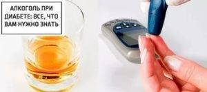 Совместим ли алкоголь и сахарный диабет все меры предосторожности