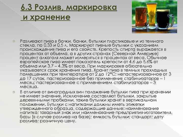 Срок годности и условия содержания пива