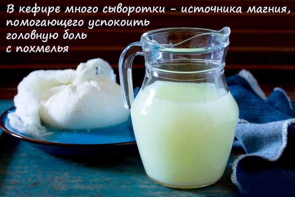 Молоко с похмелья польза или вред - все за и против