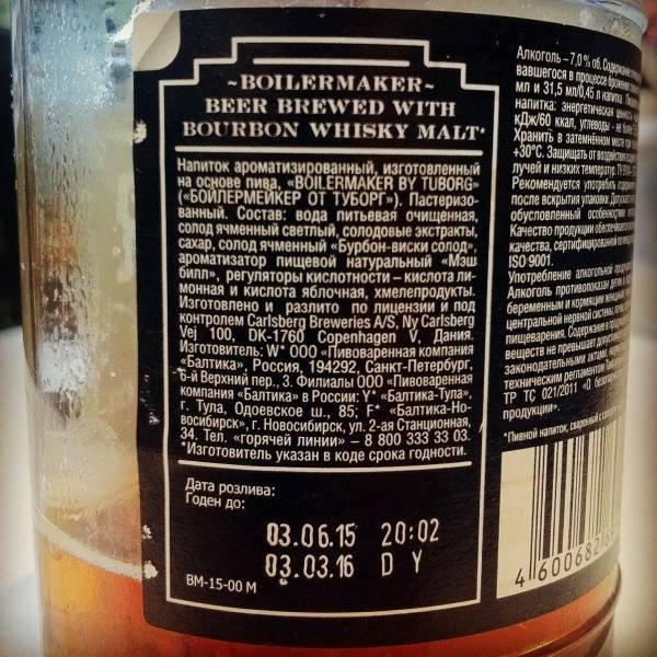Что такое бойлерное пиво?