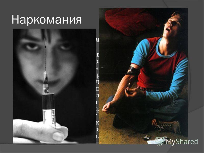 Наркомания, как острая современная проблема | bezprivychek.ru