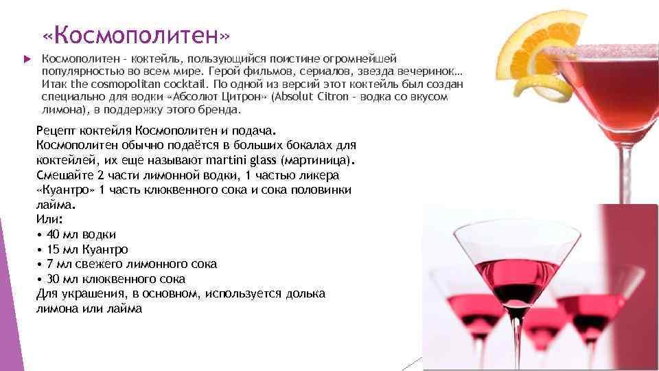 Коктейль «космополитен»: классический и безалкогольный рецепт – как правильно пить