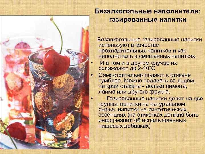 Зачем в коктейле две трубочки почему кладут столько, при подаче каких напитков используют парные